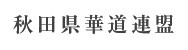 秋田県華道連盟